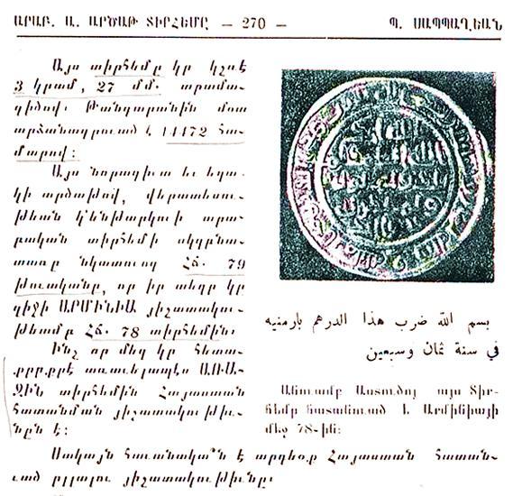 http://www.globalarmenianheritage-adic.fr/0ab/x5_monnaies_califat1.jpg