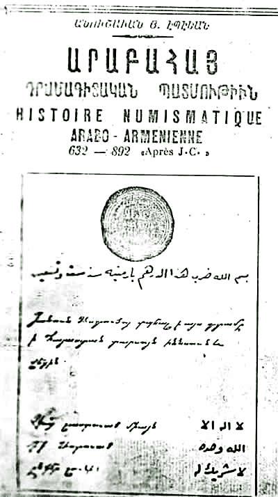 http://www.globalarmenianheritage-adic.fr/0ab/x5_monnaies_ebeyan1.jpg