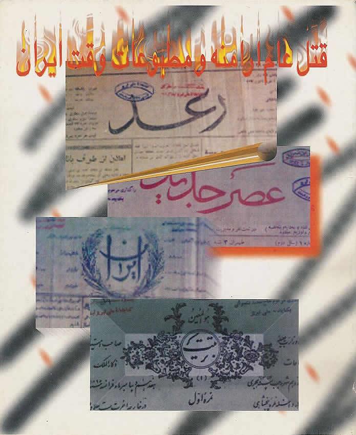 http://www.globalarmenianheritage-adic.fr/0ab_ab/farsi1915_livre00.jpg