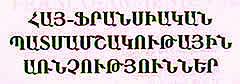 http://www.globalarmenianheritage-adic.fr/0hh/2armenologie01texte/erevan1995_titre.jpg