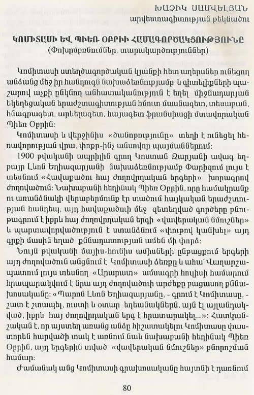 http://www.globalarmenianheritage-adic.fr/0hh/2armenologie01texte/erevan1995k80.jpg