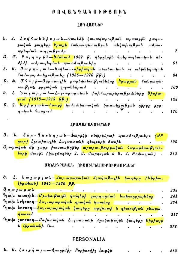 http://www.globalarmenianheritage-adic.fr/0hh/5arabes/institute1974contents2.jpg