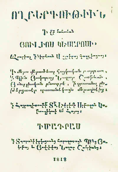 http://www.globalarmenianheritage-adic.fr/0hh/5francetextes/voltaire00.jpg