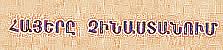 http://www.globalarmenianheritage-adic.fr/0hh/6_asie2texte/b326china00.jpg