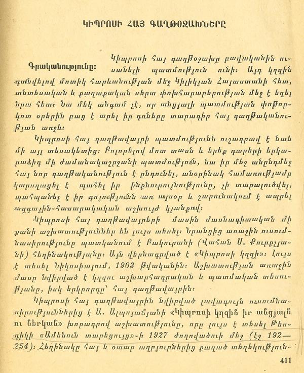 http://www.globalarmenianheritage-adic.fr/0hh/6_cyprusgreece/a411.jpg