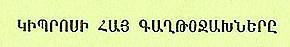 http://www.globalarmenianheritage-adic.fr/0hh/6_cyprusgreece/a411_titre.jpg