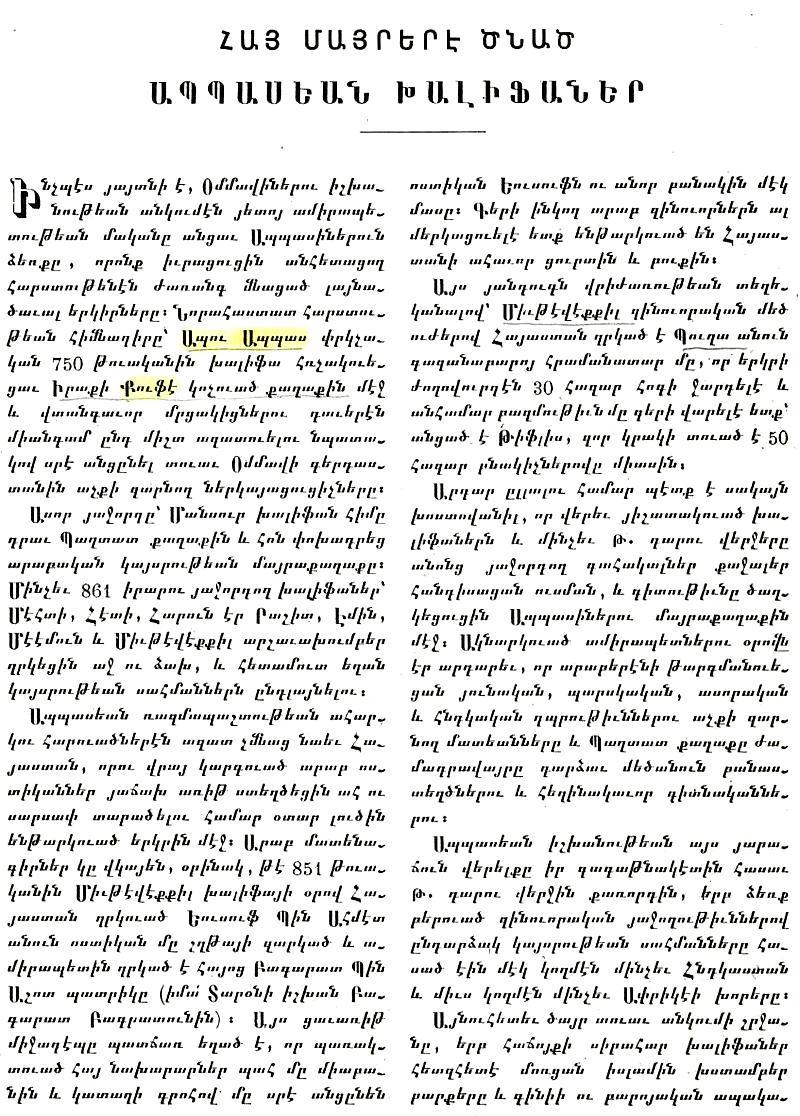 http://www.globalarmenianheritage-adic.fr/0hh/6arabes/pazmaveb1947msrlian1.JPG