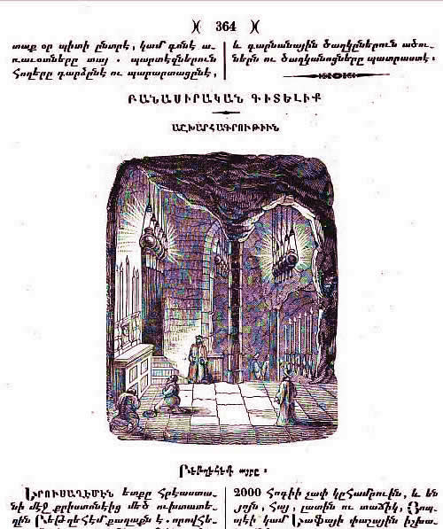 http://www.globalarmenianheritage-adic.fr/0hh/6pazmaveb/1843n23p364_bethleem.jpg