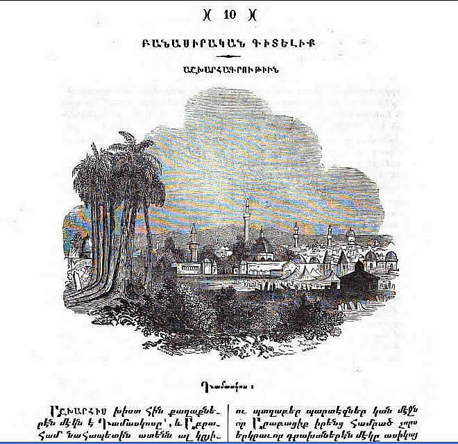 http://www.globalarmenianheritage-adic.fr/0hh/6pazmaveb/1844n1p10_damas.jpg