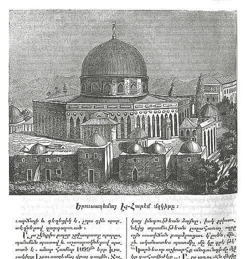 http://www.globalarmenianheritage-adic.fr/0hh/6pazmaveb/1854n13p198_jerusalem_alaqsa.jpg