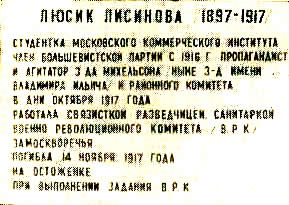 http://www.globalarmenianheritage-adic.fr/0hh/6russia1917photos/07d_loussinian_plaque.jpg