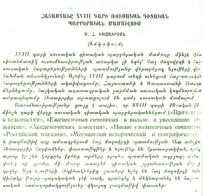 http://www.globalarmenianheritage-adic.fr/0ru/6history/1978xviiiscientific00.jpg