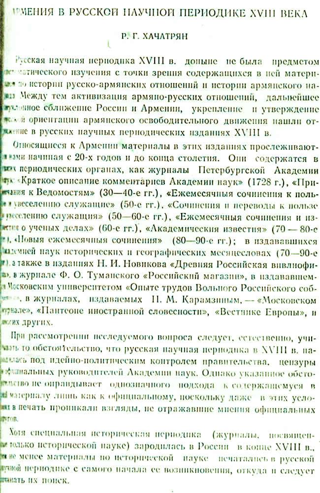 http://www.globalarmenianheritage-adic.fr/0ru/6history/1978xviiiscientific55.jpg