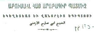 http://www.globalarmenianheritage-adic.fr/armenie/0h_abusalih.JPG