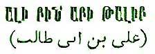 http://www.globalarmenianheritage-adic.fr/armenie/0h_ali.JPG