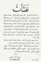 http://www.globalarmenianheritage-adic.fr/armenie/2h_hassoun.JPG
