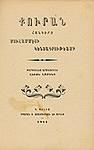 http://www.globalarmenianheritage-adic.fr/daesh-anthropology1914-15-23-24/lapromesse05_larents01.jpg