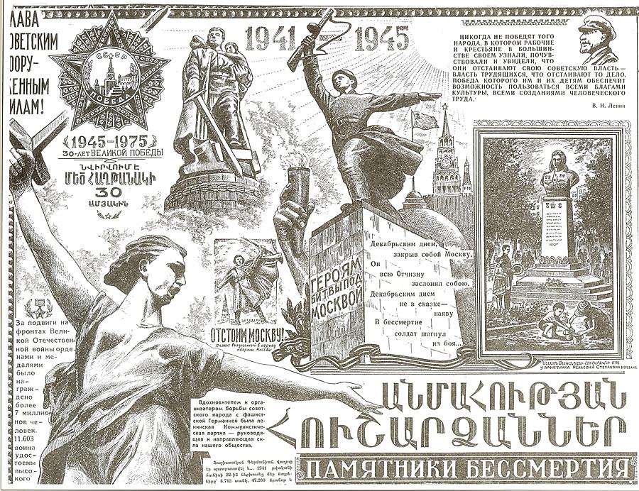 http://www.globalarmenianheritage-adic.fr/fr_6sovietarmy/poster/_02gh_/02ghz.jpg