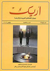 http://www.globalarmenianheritage-adic.fr/images_4/3_cairo6_arev.jpg