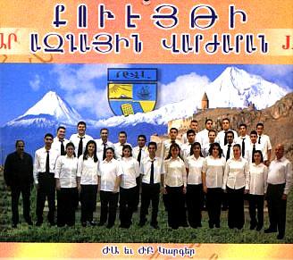Armenian-language schools outside Armenia