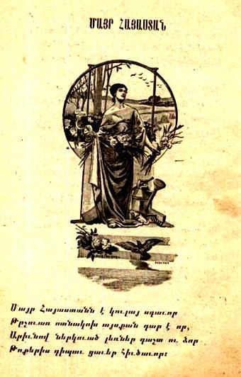 http://www.globalarmenianheritage-adic.fr/images_5/poesie/mayrhayasdan.jpg