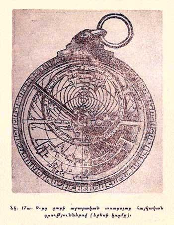 http://www.globalarmenianheritage-adic.fr/images_6/pays/arabe_astrolabe2.JPG