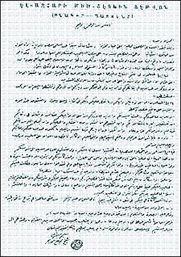 http://www.globalarmenianheritage-adic.fr/images_b/al-azhar1909.JPG