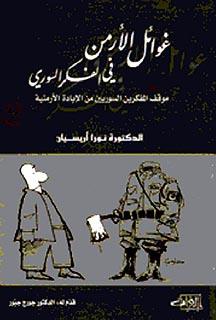 http://www.globalarmenianheritage-adic.fr/images_b/islam/arabe_arissian1.JPG