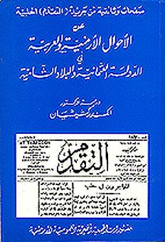 http://www.globalarmenianheritage-adic.fr/images_b/islam/arabe_bleu.JPG