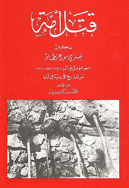 http://www.globalarmenianheritage-adic.fr/images_b/islam/arabe_rouge.jpg